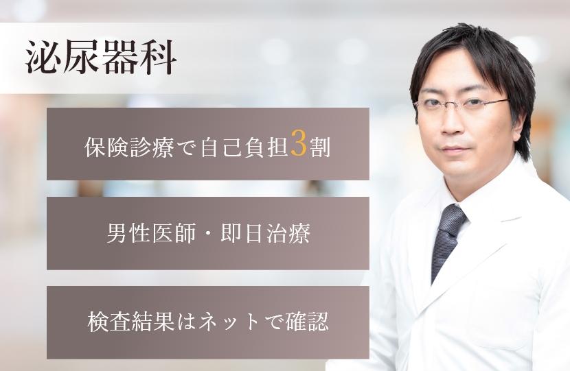 渋谷 泌尿器 科